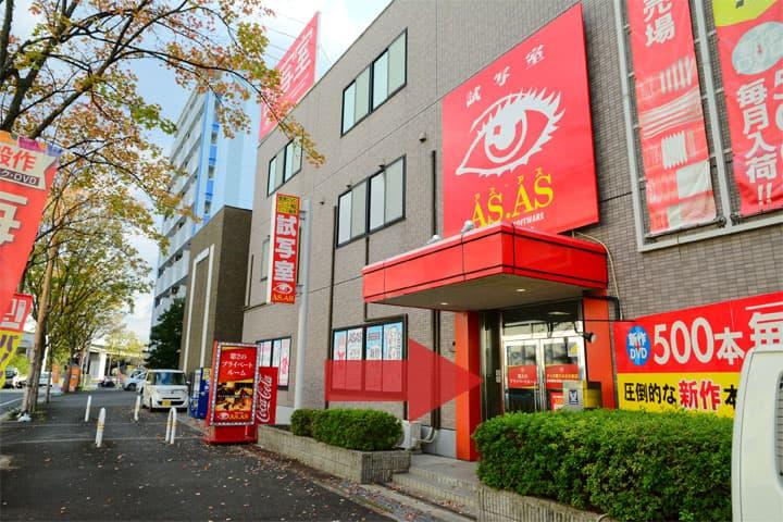 試写室長田店駅からのルート8