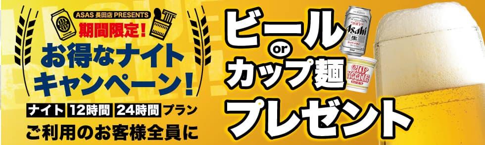 長田店、お得なナイトキャンペーン実施中!