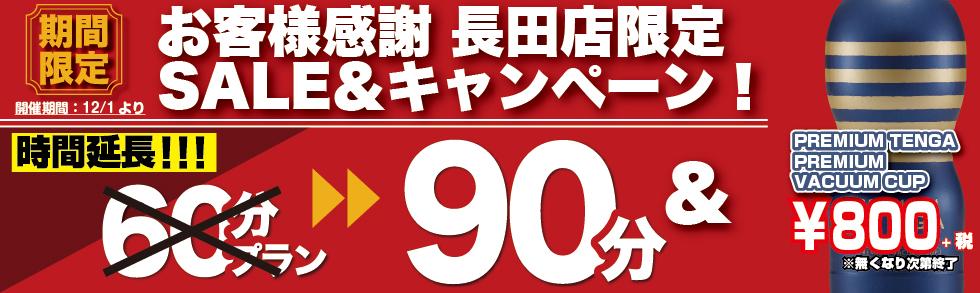 試写室アズアズ 長田店感謝セール&キャンペーン