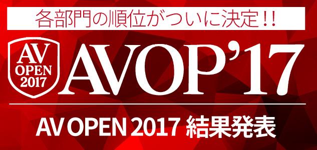 AVOPEN2017結果発表