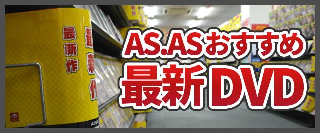 おすすめ最新DVD