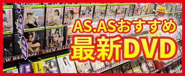 最新DVD入荷情報