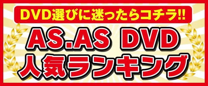 DVDランキング