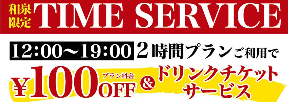 和泉店タイムサービス
