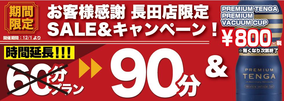 長田店年末キャンペーン