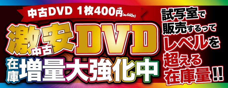 試写室アズアズ中古DVD強化