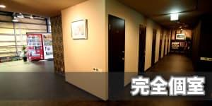 完全個室のルームです