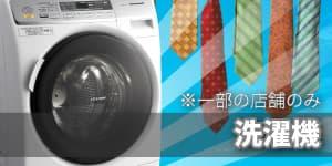 一部店舗で洗濯機がご利用いただけます。