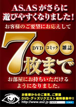 DVD・コミック・雑誌が7枚まで貸出しOK