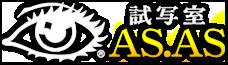個室ビデオ・DVD鑑賞・ビデオボックスの試写室アズアズ