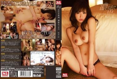 交わる体液、濃密セックス 桜井彩