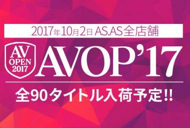 avopen2017試写室アズアズ入荷予定