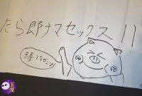 キモ男ヲタ復讐動画 ver.知名度狩リ 吹石れな