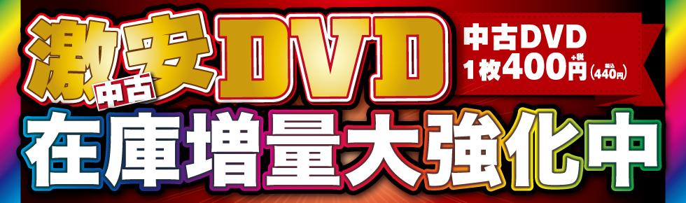 激安中古DVD販売大強化