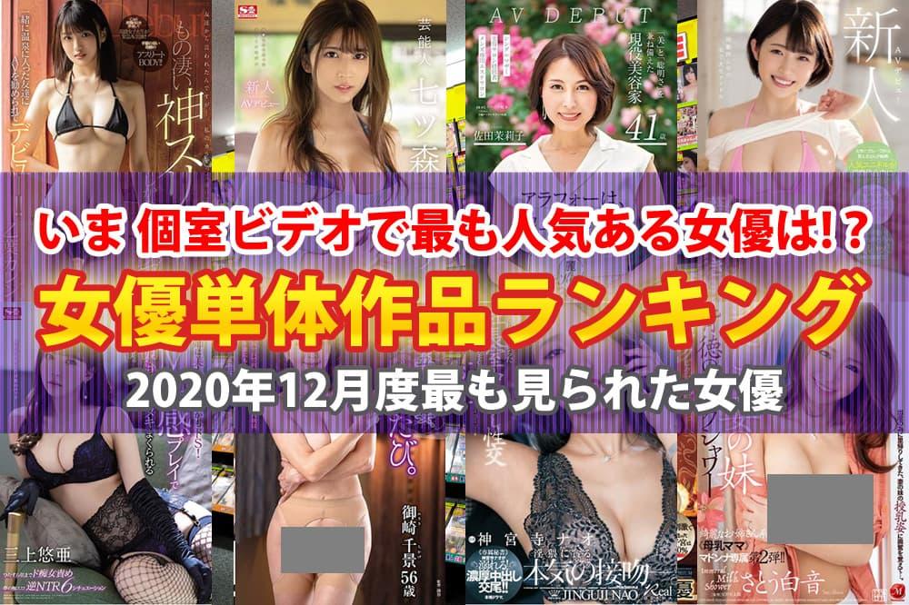 試写室アズアズ女優単体作品ランキング2020年12月