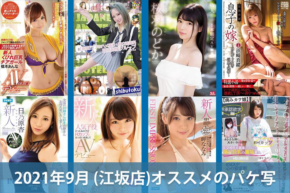 【江坂店】2021年09月度 オススメのパケ写