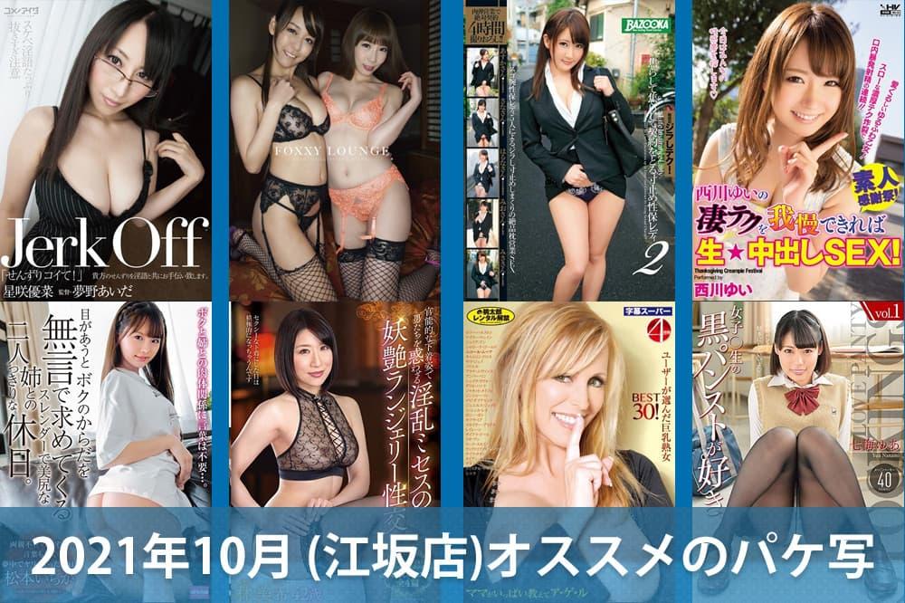 【江坂店】2021年10月度 オススメのパケ写